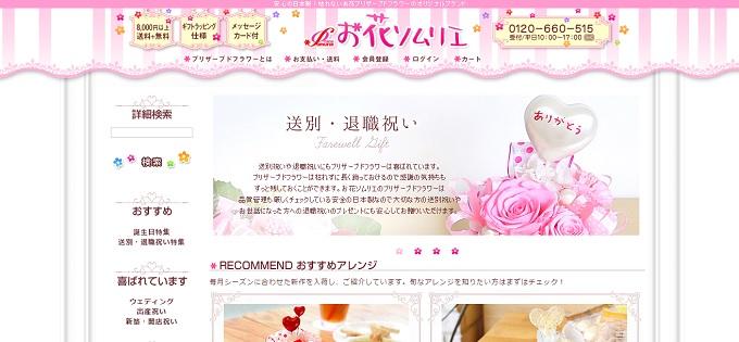 お花ソムリエのホームページ画像