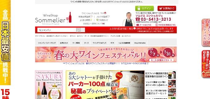 ワインショップソムリエのホームページ画像