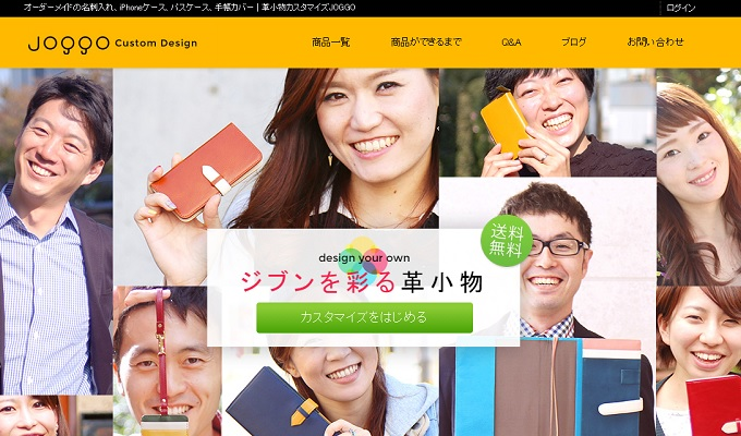 JOGGOのホームページ画像