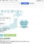 あなたも被災地の力に。Yahoo!が「サーチフォー3.11」のチャリティー活動を行う。みんなで10円寄付をしよう!
