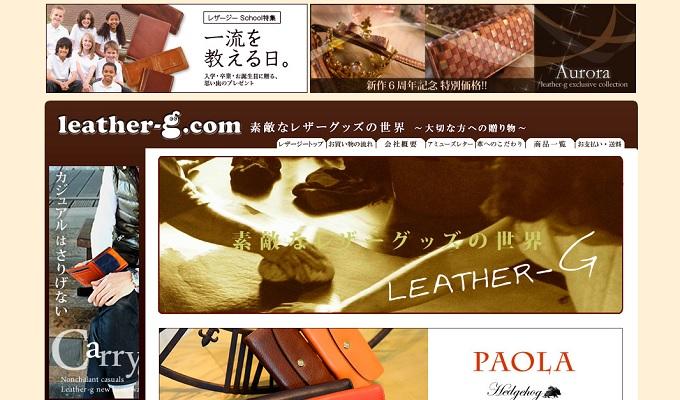 leather-gのホームページ画像
