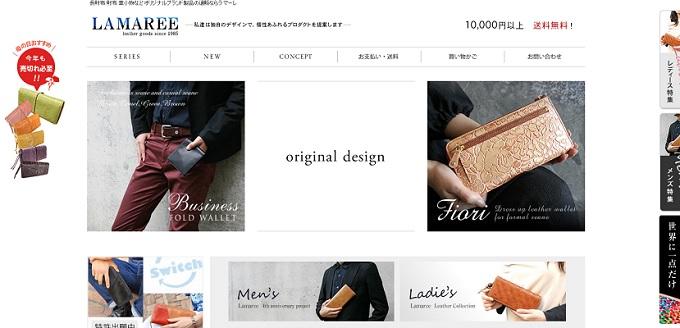 ラマーレのホームページ画像