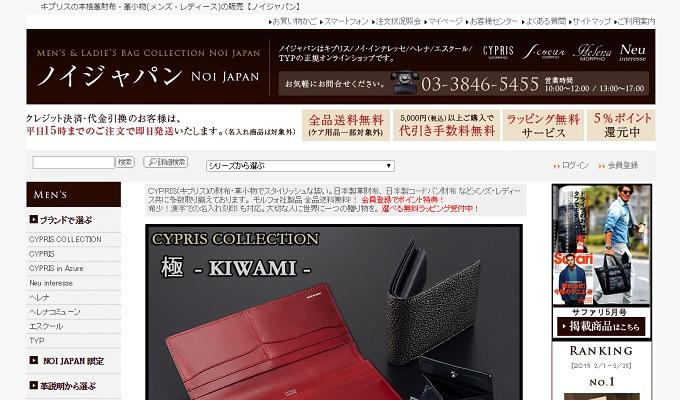 ノイジャパンのホームページ画像