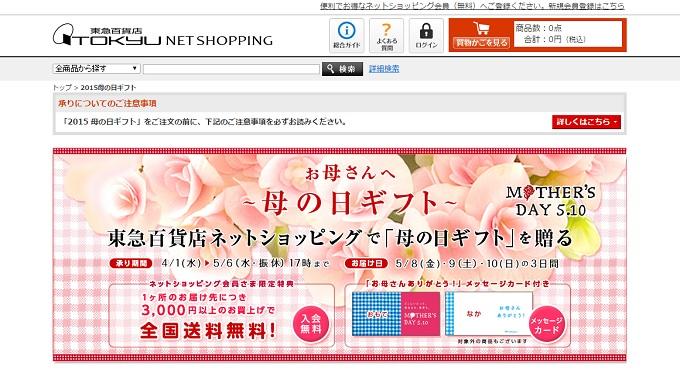 母の日東急百貨店