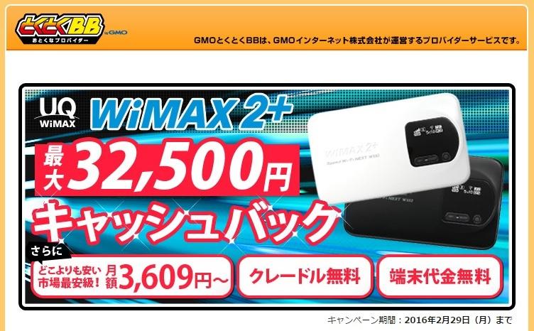 ココウユとくとくBBWiMAX2016年2月