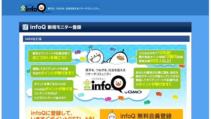 ココウユinfoQ2