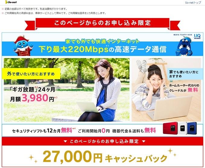 ココウユSo-netWiMAX2015年11月キャンペーン画像