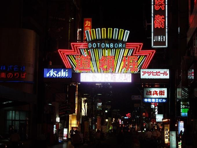 バスの遠出デート大阪27