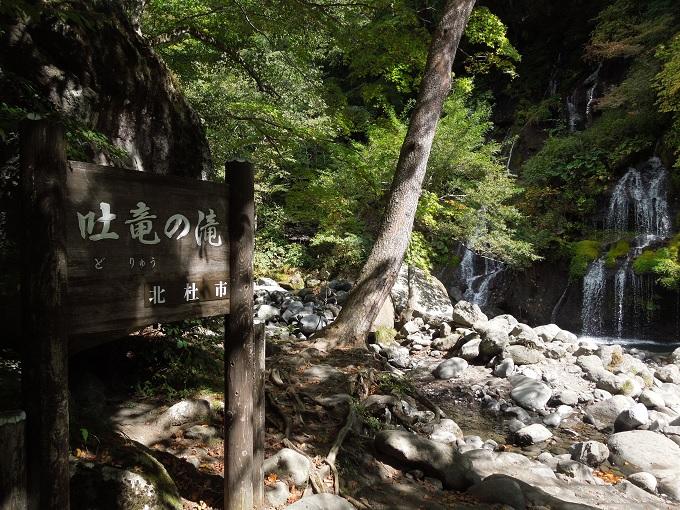 秋の紅葉デート土竜の滝1