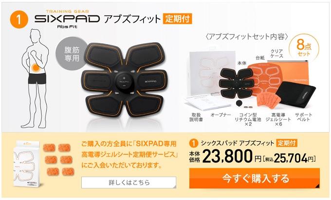 腹筋を鍛えるSIXPAD(シックスパッド)のデメリット