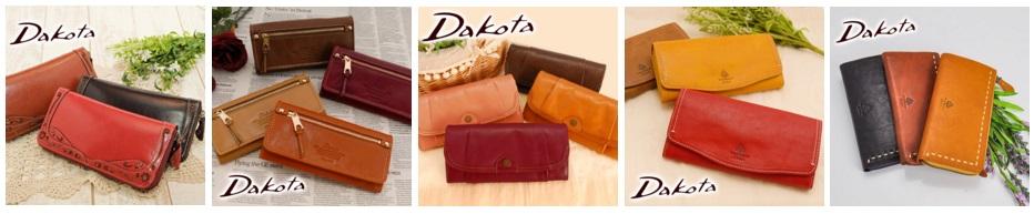 ダコタ財布3