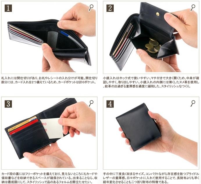 ココマイスター2つ折り財布3