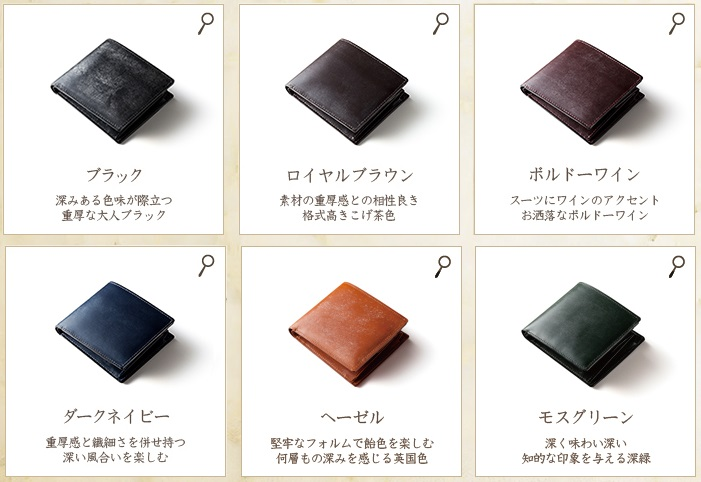 ココマイスター2つ折り財布2