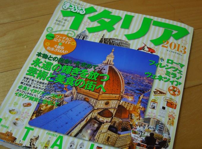 イタリアのガイドブック