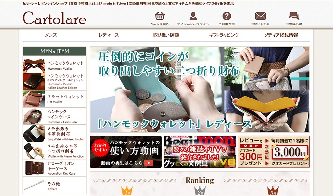 カルトラーレのホームページ画像