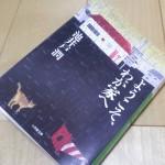 祝ドラマ化!「ようこそ、わが家へ」原作本のあらすじと結末(ネタバレ)、読んだ感想について。