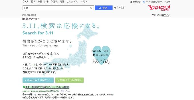 東日本大震災のヤフーチャリティー活動パソコン画面