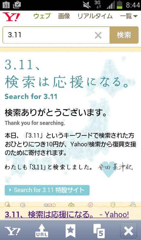東日本大震災のヤフーチャリティー活動スマホ画面