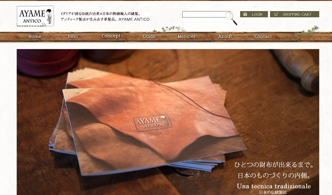 アヤメアンティーコのホームページ画像