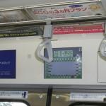 夏の電車の冷房が効き過ぎて寒過ぎるんですけど!