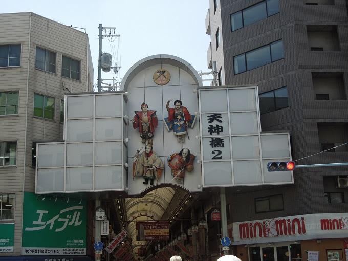 バスの遠出デート大阪4