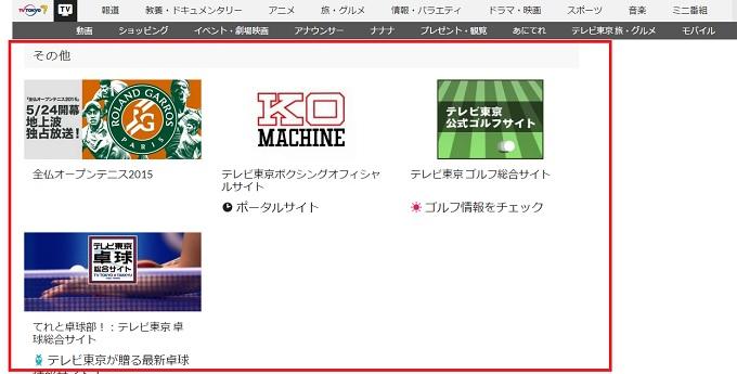 ココウユ全米オープンは放送しないのかテレビ東京