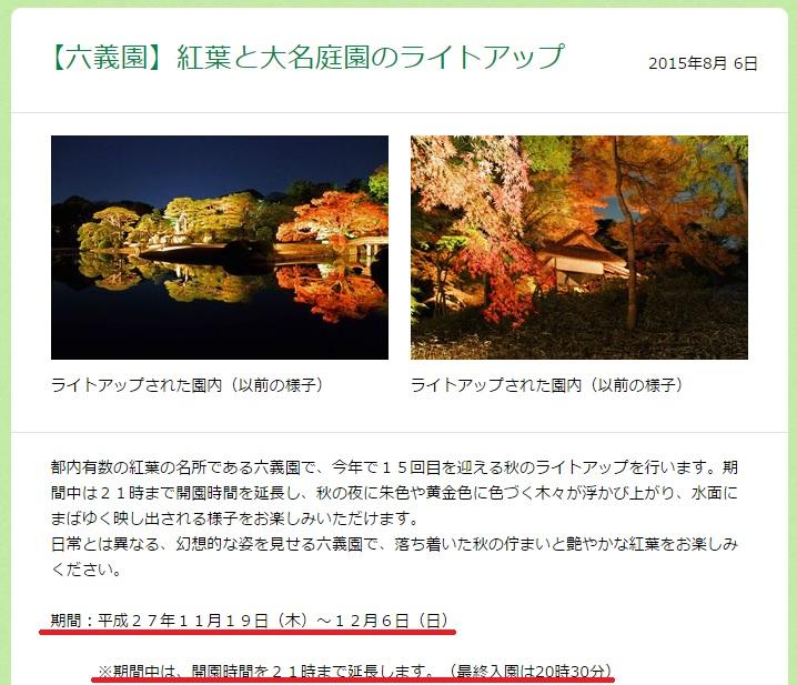 六義園の紅葉ライトアップ画像