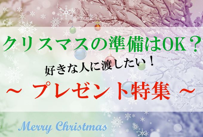 ココウユクリスマスプレゼント特集記事下