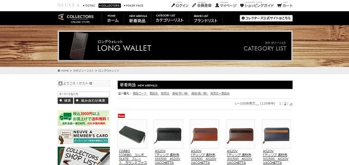 クリスマスプレゼントコレクターズオンライン財布
