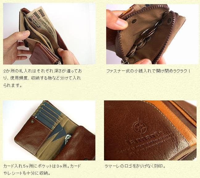 ラマーレ2つ折り財布4